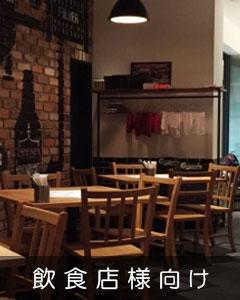 ペットカフェやペット同伴OKの飲食店様向け用品