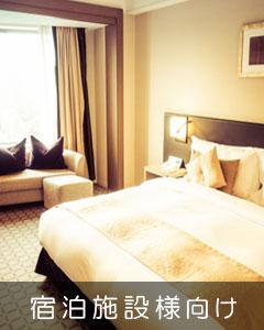 ペットホテルやペット同伴OKの宿泊施設様向け用品