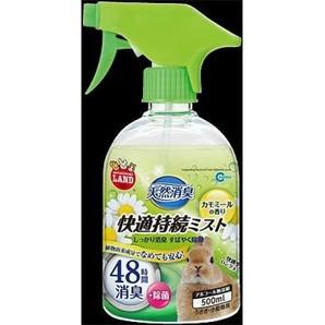 MR-874 天然消臭快適持続ミストカモミールの香り