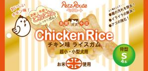 [ペッツルート] チキン味ライスガム 骨型S 4本