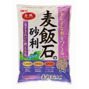 麦飯石の砂利 5kg