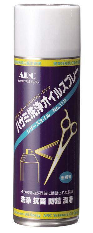 [ARC] シザーズオイル No.119 ハサミ洗浄オイルスプレー