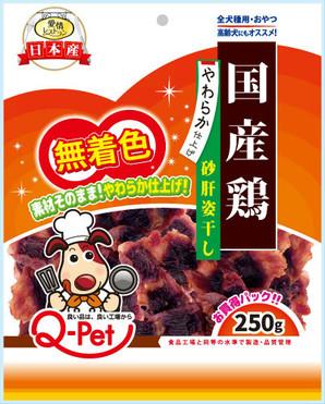 [九州ペットフード] 愛情レストラン 国産鶏砂肝姿干し 250g