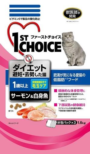 [アース・ペット] ファーストチョイス 成猫1歳以上 ダイエット サーモン&白身魚 1.6kg