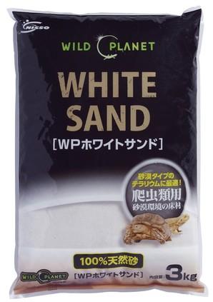 WPホワイトサンド3Kg WPS-311