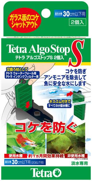 [スペクトラムブランズジャパン] テトラ アルゴストップS 2個入 2個