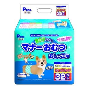 [第一衛材]男の子のためのマナーおむつおしっこ用 中型犬 ビッグパック 32枚