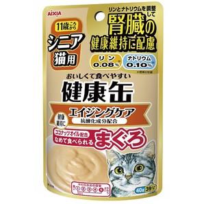 [アイシア] シニア猫用 健康缶パウチ エイジングケア 40g