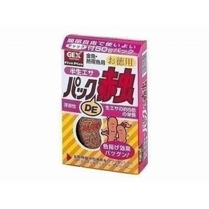 パックDE赤虫 お徳用 50g