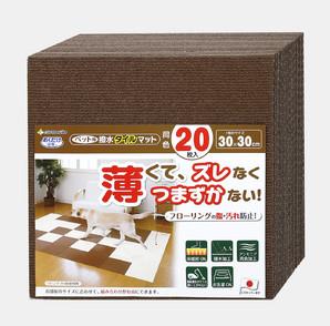 [サンコー] ペット用 撥水タイルマット 同色20枚入 茶 ブラウン おくだけ吸着