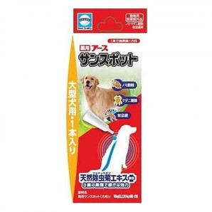 [アース・ペット] 薬用サンスポット大型犬用1本入り