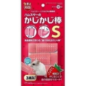 かじかじ棒 S 3個 MR−632