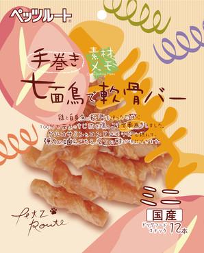 [ペッツルート] 素材メモ 七面鳥で軟骨バー ミニ 12本
