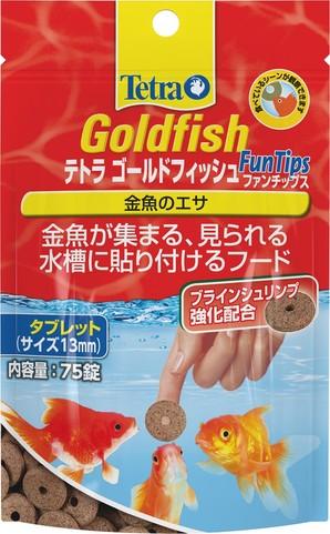 [スペクトラムブランズジャパン] ゴールドフィッシュFチップス 75錠