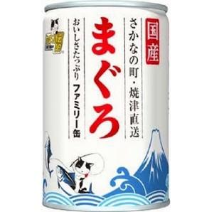[三洋食品] たまの伝説 まぐろ ファミリー缶 405g