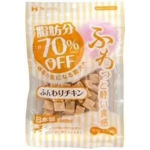 [THジャパン] 脂肪分70%オフ ふんわりチキン 100g