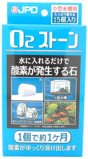 [ニチドウ] O2ストーン小型水槽用15粒入