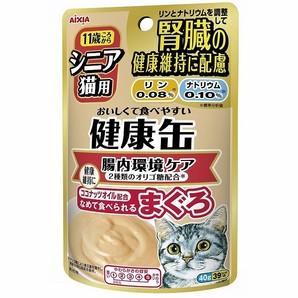 [アイシア] シニア猫用 健康缶パウチ 腸内環境ケア 40g