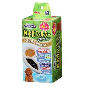 [ジェックス] ピュアクリスタル軟水化フィルター半円犬用4P