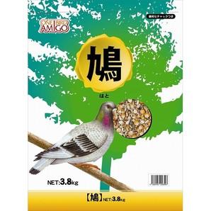 ワンバードアミーゴ 鳩3.8k
