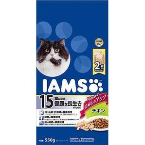 [マースジャパン] IAMAS アイムス 15歳以上用 健康な長生きのために チキン 550g