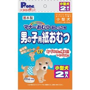 [第一衛材]マナーおむつ 男の子用紙おむつ プチ 小型犬 2枚