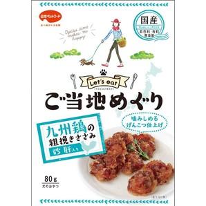 [日本ペットフード] ご当地めぐり 九州鶏の粗挽きささみ&砂肝入り げんこつ 80g