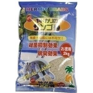 オカヤドカリのサンゴ砂 お徳用 2Kg