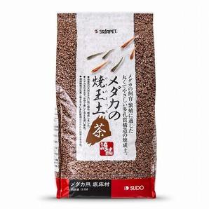 メダカの焼茶玉土 2.5L