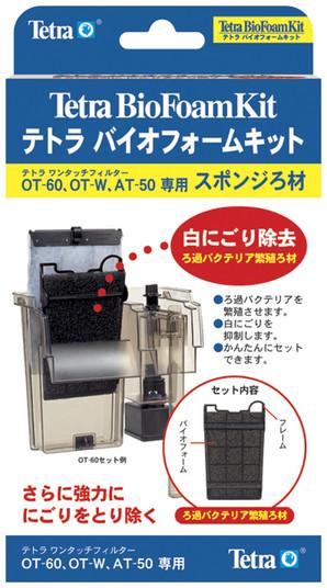 [スペクトラムブランズジャパン] テトラバイオフォームキット OT-60/OT-W用