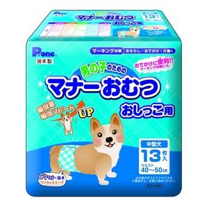 [第一衛材]男の子のためのマナーおむつおしっこ用 中型犬 13枚