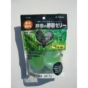 鈴虫の野菜ゼリー 16g×6個 B−109