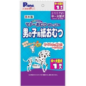 (マナーおむつ)男の子用紙おむつ プチ 中~大型犬 1枚