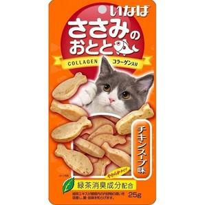 [いなばペットフード] ささみのおとと チキンスープ味 25g QSC-203
