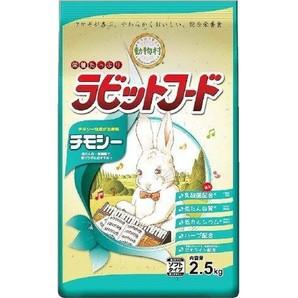 [イースター] 動物村ラビットフード チモシー 2.5kg