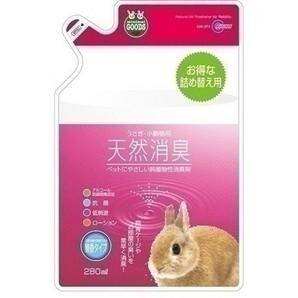 天然消臭うさぎ・小動物用詰替え280ml
