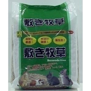 敷き牧草 (バミューダ) 1kg