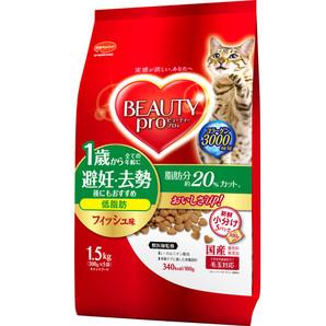 ビューティープロ キャット 低脂肪 1歳から 1.5kg