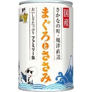 [三洋食品] たまの伝説 まぐろささみ ファミリー缶 405g