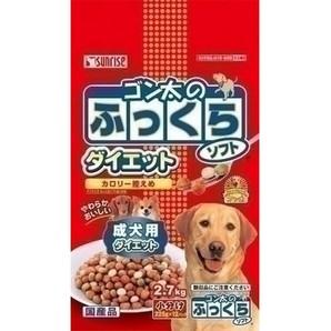 ふっくらソフト ダイエット成犬用 2.7Kg