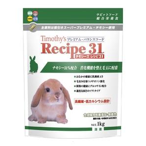 [ハイペット]新チモシーズレシピ31 1kg