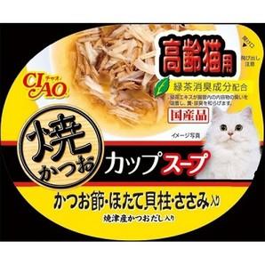 焼かつおカップスープ高齢猫用60gNC−74