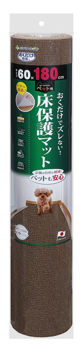 [サンコー] ペット用床保護マット 60×180cm ブラウン