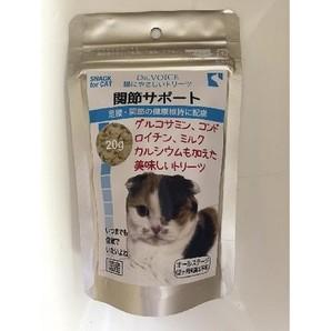 ドクターヴォイス 猫にやさしい 関節サポート 20g
