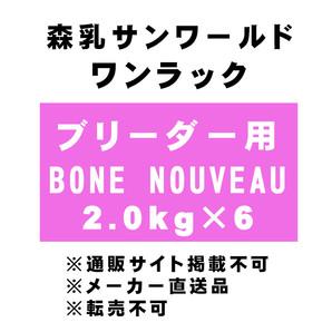 [森乳サンワールド] ワンラック ブリーダーパック BONE NOUVEAU 2.0kg×6(1ケース) ※ブリーダー様専用商材
