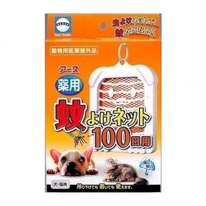 [アース・ペット] 薬用蚊よけネット 100日用