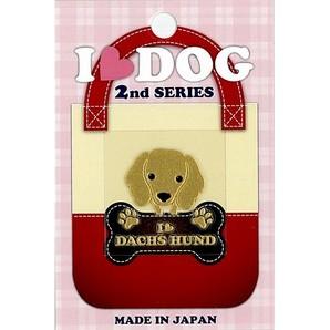 [東洋ケース] I LOVE DOG2 5 ダックスフンド