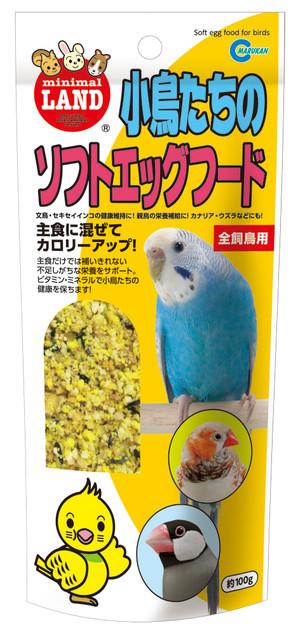 小鳥たちのソフトエッグフード100g