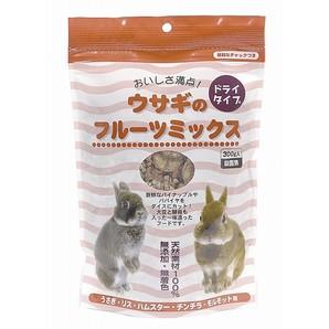 [アラタ]ウサギのフルーツミックス 300g