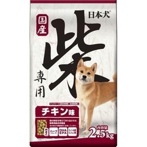 [イースター] 日本犬柴専用 チキン味 2.5kg